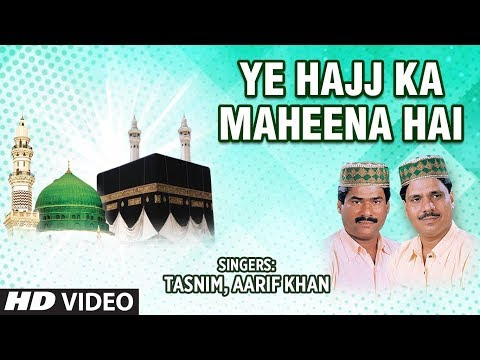 Ye HaJJ Ka Maheena Hai Full (HD) Songs || Tasnim, Aarif Khan || T-Series Islamic Music