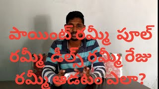 How To Play Rummy With Points Rummy Pool Rummy Deals Rummy Raise Rummy: How to play RUMMY I Telugu: