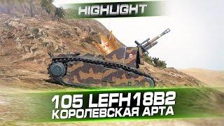 105 leFH18B2 Highlight @ Королевская арта