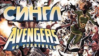 Сингл - Avengers #675