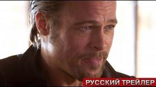 Ограбление казино. Русский трейлер, 2012 (HD)