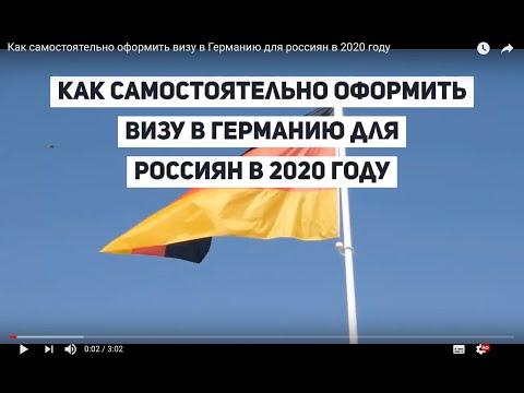 Как самостоятельно оформить визу в Германию для россиян в 2020 году