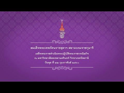 สมเด็จพระเทพรัตนราชสุดาฯ สยามบรมราชกุมารี เสด็จพระราชดำเนินทรงปฏิบัติพระราชกรณียกิจ ณ ม.อ.ปัตตานี