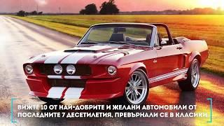 Топ 10 на най-стилни класически коли