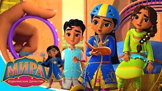 Мира – королевский детектив - 01 - смотри новый сериал Disney