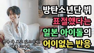 방탄소년단 뷔 표절했다는 일본 남자아이돌의 어이없는 반응