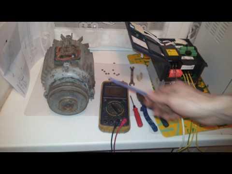 видео: Легкое подключение частотника к трехфазному двигателю дома