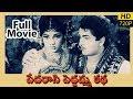 Pedarasi Peddamma Katha Full Length Movie || Kantha Rao, Krishna Kumari, Ramakrishna