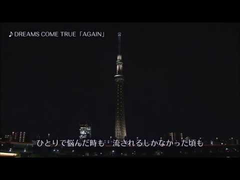 東京スカイツリー/DREAMS COME TRUE プロデュース特別ライティング