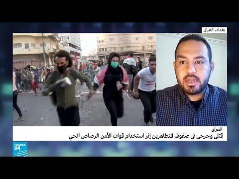 العراق: قتلى وجرحى إثر تفريق الشرطة مظاهرات ليلية ببغداد  - نشر قبل 2 ساعة