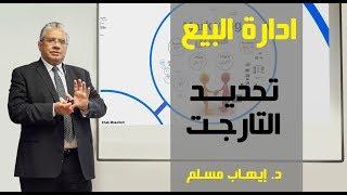 إدارة البيع: تحديد التارجت | د. إيهاب مسلم