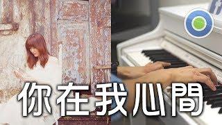 你在我心間 鋼琴版 (主唱: 吳若希) 劇集【那年花開月正圓】主題曲