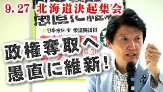 「政権奪取へ、愚直に維新!」北海道 決起集会 足立康史 講演会