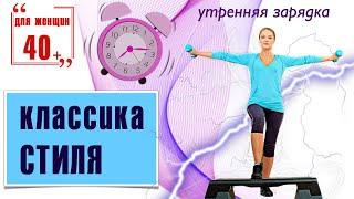 Классическая утренняя зарядка / Фитнес дома для женщин 40+