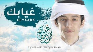 غيابك . محمد بن غرمان . 2020