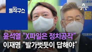 """윤석열 """"X파일은 정치공작""""…이재명 """"발가벗듯이 답해야…"""