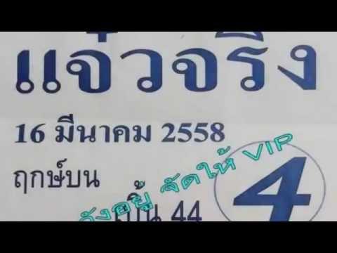 เลขเด็ดงวดนี้ หวยซองแจ๋วจริง 16/03/58
