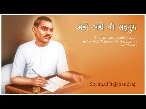 Aho Aho Shri Sadguru - Bhakti
