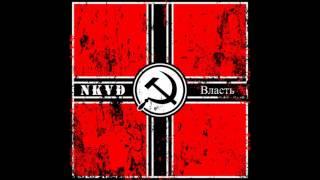 N.K.V.D. - Vlast | Власть (Full Album)