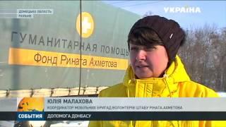 Волонтери штабу Ріната Ахметова вже рік привозять продуктові набори у Польне