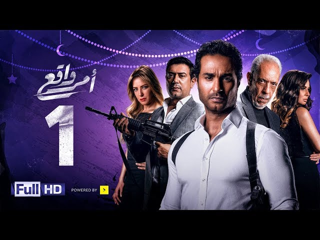 مسلسل أمر واقع - الحلقة 1 الأولى - بطولة كريم فهمي  الدار داركم