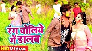 आगया #Antra Singh Priyanka का नया सबसे बेहतरिंग होली गीत 2020 | Rang Choliye Me Dalab | Shekhar Raj