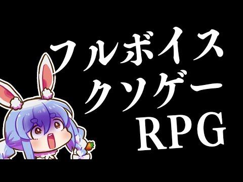 【!?】フルボイスでクソゲーなRPG!!!!!!ぺこ!【ホロライブ/兎田ぺこら】