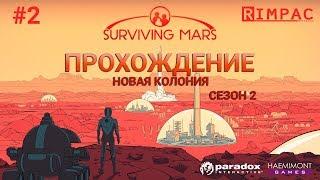 Surviving Mars  _ #2 _ [2 сезон] _ Надевайте марсианские валенки!