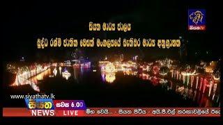 Siyatha TV News 06.00 PM - 17-04-2018 Thumbnail