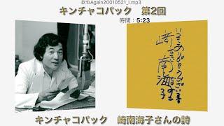 第2回 崎南海子さんの詩 【 月刊 愛川欽也 キンキンのパックインミュー...