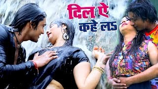 दिल ये कहेला ( VIDEO SONG ) - Platform Number 2 - Superhit Bhojpuri Movie Song 2018 New Mp3 - Mp4 Song Free Download