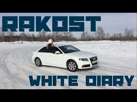 RAKOST — White Diary