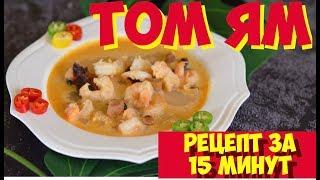 Вкусный Рецепт ТОМ ЯМА | Тайский суп том ям за 15 минут
