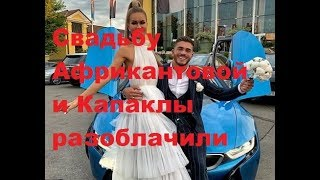 Свадьбу Африкантовой и Капаклы разоблачили. ДОМ-2 новости