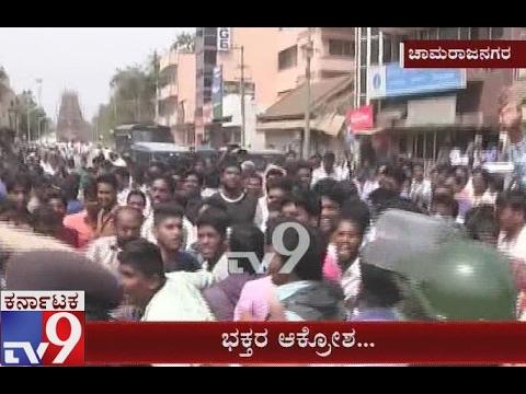 chamarajanagara protest