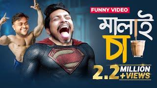 মালাই চা | Bangla Funny Video | Malai Cha By Fun Buzz