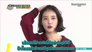 [Thai sub]  131113 Weekly Idol - IU