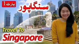 Travel To Singapore | Full History And Documentary About Singapore In Urdu & Hindi | سنگاپور کی سیر