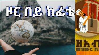 ዘወር በይ ከፊቴ Zewer Bey Dawit Bekele ዳዊት በቀለ ንስሀ~ ቁ1 ~5 -zeab ዘአብ መንፈሳዊ መዝሙር ቤት YouTube Official page