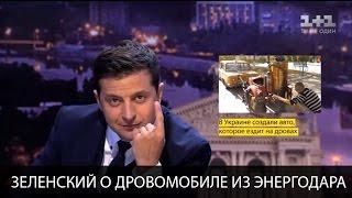 Всеукраинская слава «дровомобиля» из Энергодара(Сайт МедиаЦентр Энергодар → http://www.en-media.tv/ «Дровомобиль» энергодарского изобретателя показали в проекте..., 2016-10-04T15:31:29.000Z)