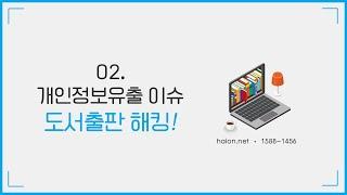 [Easy IT] 개인정보유출_도서출판