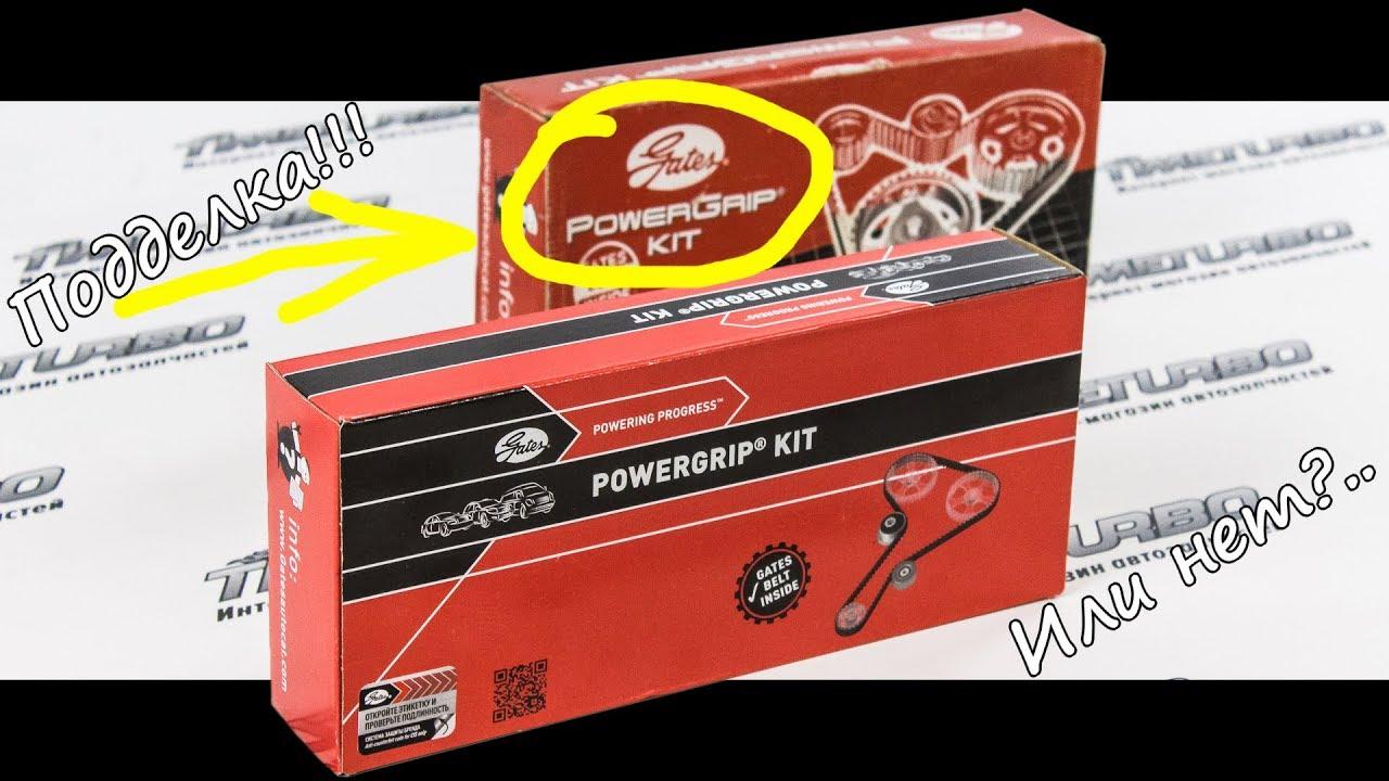 Осторожно, подделка! Как отличить настоящий ремень Gates на примере комплекта Powergrip kit