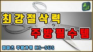 [욱반장] 가위? 칼? 주방필수템 주방가위 [Feat.…