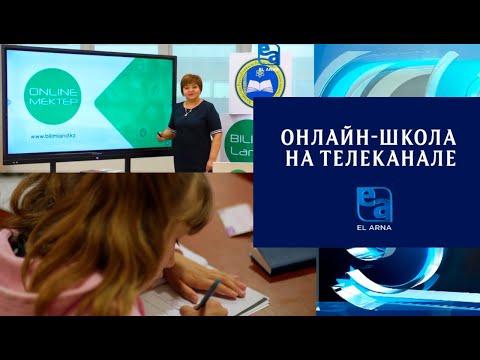 Единая образовательная среда – онлайн школа на телеканале EL ARNA