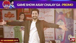 Game Show Aisay Chalay With Danish Taimoor | Promo | Danish Taimoor Game Show