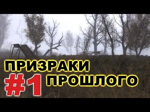 Призраки Прошлого 2 ➤ STALKER МОД к 9 Мая! ➤ Прохождение Геймплей Часть 1