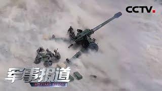 《军事报道》 20190703| CCTV军事