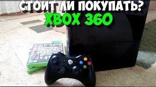 Стоит ли покупать Xbox 360 в 2017 году