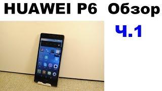 HUAWEI P6  (U06) обзор, прошивка, тест  часть 1