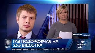 Нардеп Олексій Гончаренко про підвищення цін на газ